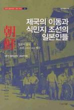 제국의 이동과 식민지 조선의 일본인들(일본학총서 16)(양장본 HardCover)