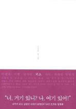 윤영선 희곡집: 키스(Paperback)