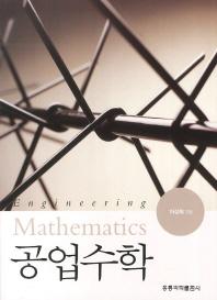 공업수학 /새책수준  / 상현서림  / :☞ 서고위치:RN 2*  [구매하시면 품절로 표기됩니다]