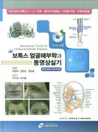 보톡스 얼굴해부학과 동영상실기(2판)(CD1장포함)