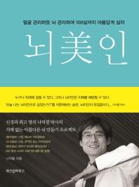뇌미인 2013.04.12 초판6쇄