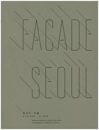 파사드 서울
