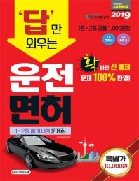 운전면허 1 2종 필기시험 문제집(2019)(8절)