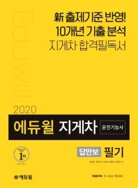 지게차 운전기능사 필기(2020)(에듀윌 답만보이는)