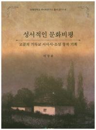 성서적인 문화비평(한림대학교 러시아연구소 총서 2017-6)
