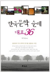 한국문학 순례 대표36