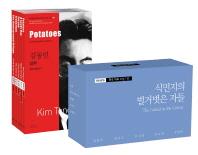 아시아 한국 대표 소설 110 소세트. 18: 식민지의 벌거벗은 자들(바이링궐 에디션 한국 대표 소설)(전5권)