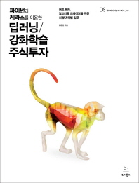 파이썬과 케라스를 이용한 딥러닝/강화학습 주식투자(위키북스 데이터 사이언스 시리즈 15)