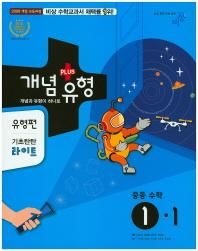 중학 수학 중1-1(기초탄탄 라이트)(유형편)(2017)