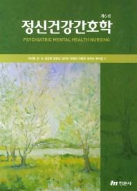 정신건강간호학(6판)(양장본 HardCover)