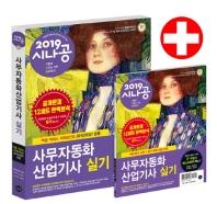 사무자동화 산업기사 실기(2019)(시나공)