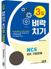 NCS IBK 기업은행(3일 벼락치기)