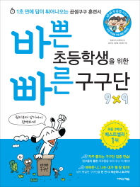 바쁜 초등학생을 위한 빠른 구구단(바빠 학습법 시리즈)