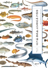 한반도 바닷물고기 세밀화 대도감(양장본 HardCover)