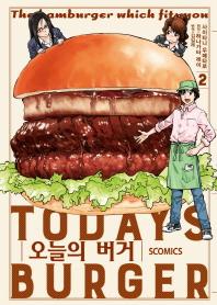 오늘의 버거. 2(S 코믹스)