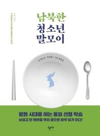 남북한 청소년 말모이