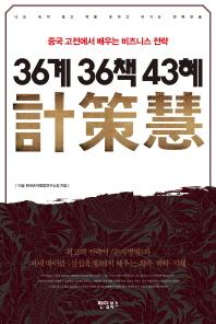 36계 36책 43혜