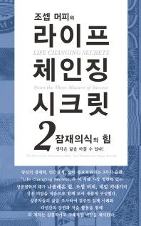 라이프 체인징 시크릿. 2  잠재의식의 힘