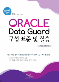 오라클 Data Guard 구성 표준 및 실습(Follow me 5)