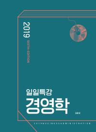 일일특강 경영학(2019)(6판)