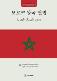 모로코 왕국 헌법(명지대학교중동문제연구소 중동국가헌법번역HK총서 10)