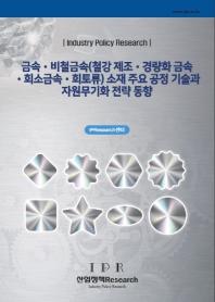 금속,비철금속(철강제조,경량화 금속,희소금속,희토류)소재주요공정기술과 자원무기화 전략동향