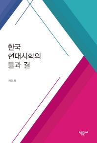 한국 현대시학의 틀과 결