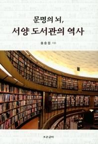 문명의 뇌,서양 도서관의 역사