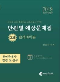 공인중개사 법령 및 실무 단원별 예상문제집 2차 합격바이블(2019)(개정판)