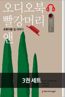 [세트] 빨강머리 앤 초록지붕 집 이야기 오디오북 완독 세트