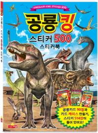 공룡킹 스티커 500 스티커북(스티커북)