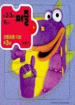 선물공룡 디보(9조각)(만2.3세퍼즐)(완구/교구)