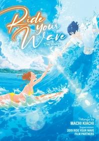 [해외]Ride Your Wave (Manga)
