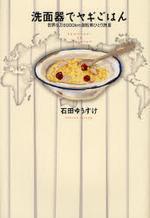 [해외]洗面器でヤギごはん