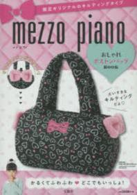 MEZZO PIANOおしゃれボストンバッグBOOK