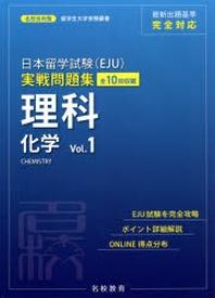 日本留學試驗(EJU)實戰問題集理科化學 全10回收載 VOL.1
