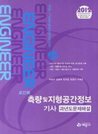 측량 및 지형공간정보기사 과년도문제해설(2012)(개정판 9판)