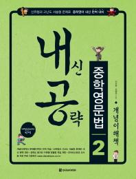 중학영문법. 2: 개념이해책 1쇄