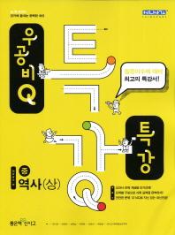 역사 중(상) 특강(2011)