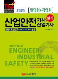 산업안전기사 산업기사 실기 필답형+작업형(2020)(The Plus)(개정증보판 14판)