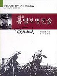 롬멜 보병전술(2판)