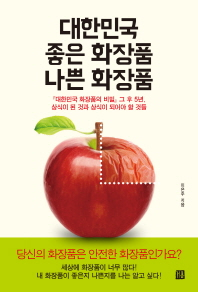 대한민국 좋은 화장품 나쁜 화장품