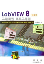 LABVIEW 8 그래픽컬 프로그래밍(한글판)