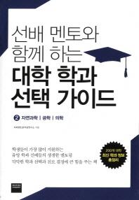 대학 학과 선택 가이드. 2: 자연과학 공학 의학(선배 멘토와 함께 하는)