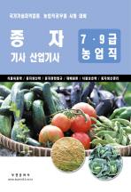 종자기사 산업기사(7 9급 농업직)(2010)