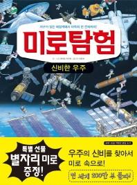 미로탐험: 신비한 우주(양장본 HardCover)