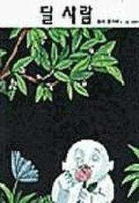 달 사람(비룡소의 그림동화 13)