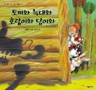토끼와 늑대와 호랑이와 담이와 [시공주니어(1-610124위)]