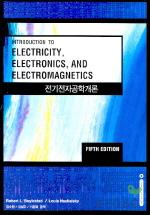 전기전자공학개론(제5판)(INTRODUCTION TO ELECTRICITY, ELECTRONICS, AND(5판)