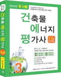 건축물에너지평가사. 3(1 2급 동시대비)(2013)